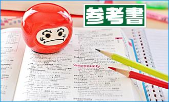 参考書に対する注意事項と英語が苦手な人にお勧め参考書の紹介。