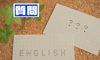 英文解釈って何をどうすればいいの? 文法の学習って具体的にどういう風に取り組めばいいの? 構文て何? といった質問に答えます。